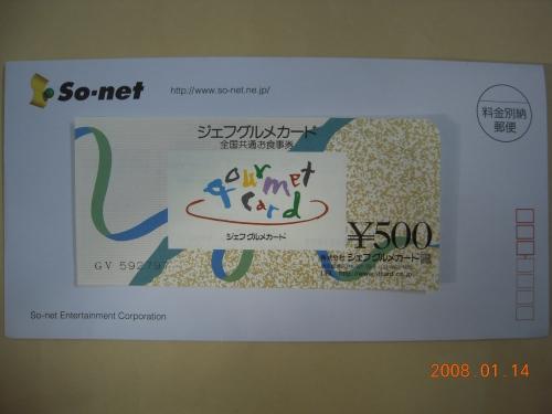 DSCN0801