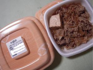 牛鍋丼.jpg